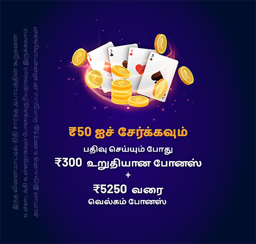 Welcome bonus for online rummy players